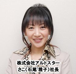 株式会社アルトスター さこ(石尾雅子)社長