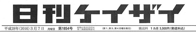 2016年3月7日発行 日刊ケイザイ