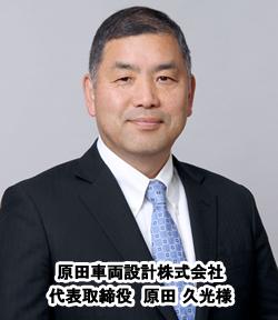 原田車両設計株式会社 代表取締役 原田 久光様